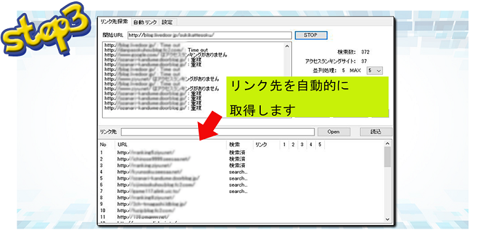 SEO バックリンク 被リンク アクセスアップ バックリンクゴー